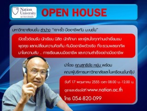 open house at nation university