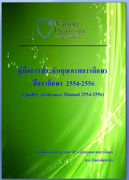 nation handbook